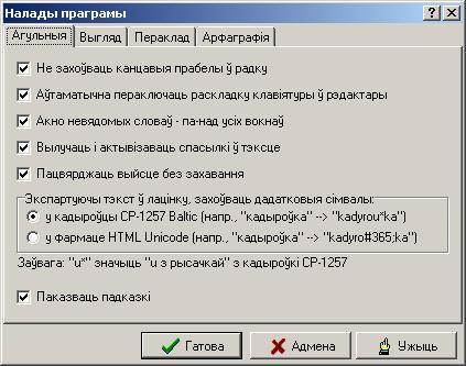 Белазар. Окно настроек программы